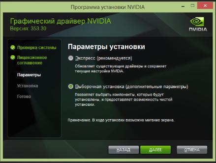 Nvidia Corporation скачать бесплатно для Windows 7 - фото 8