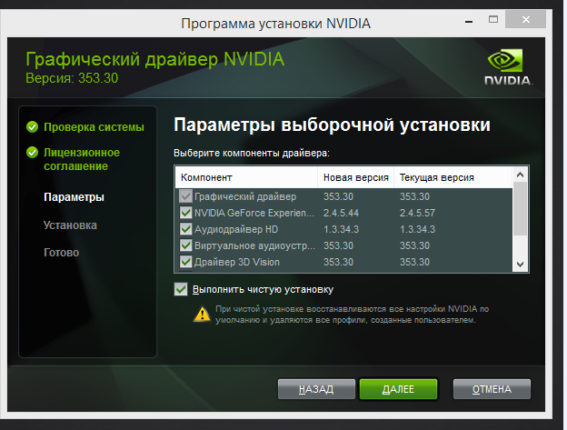 Nvidia Corporation скачать бесплатно для Windows 7 - фото 3